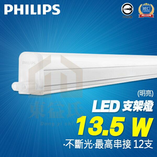 免運含稅飛利浦明亮LED支架燈13.5W3尺LED層板燈BN018【東益氏】串接燈售LED投光燈