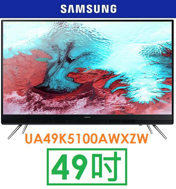 【限量現貨】三星 SAMSUNG 49吋液晶顯示器 電視(UA49K5100AWXZW)