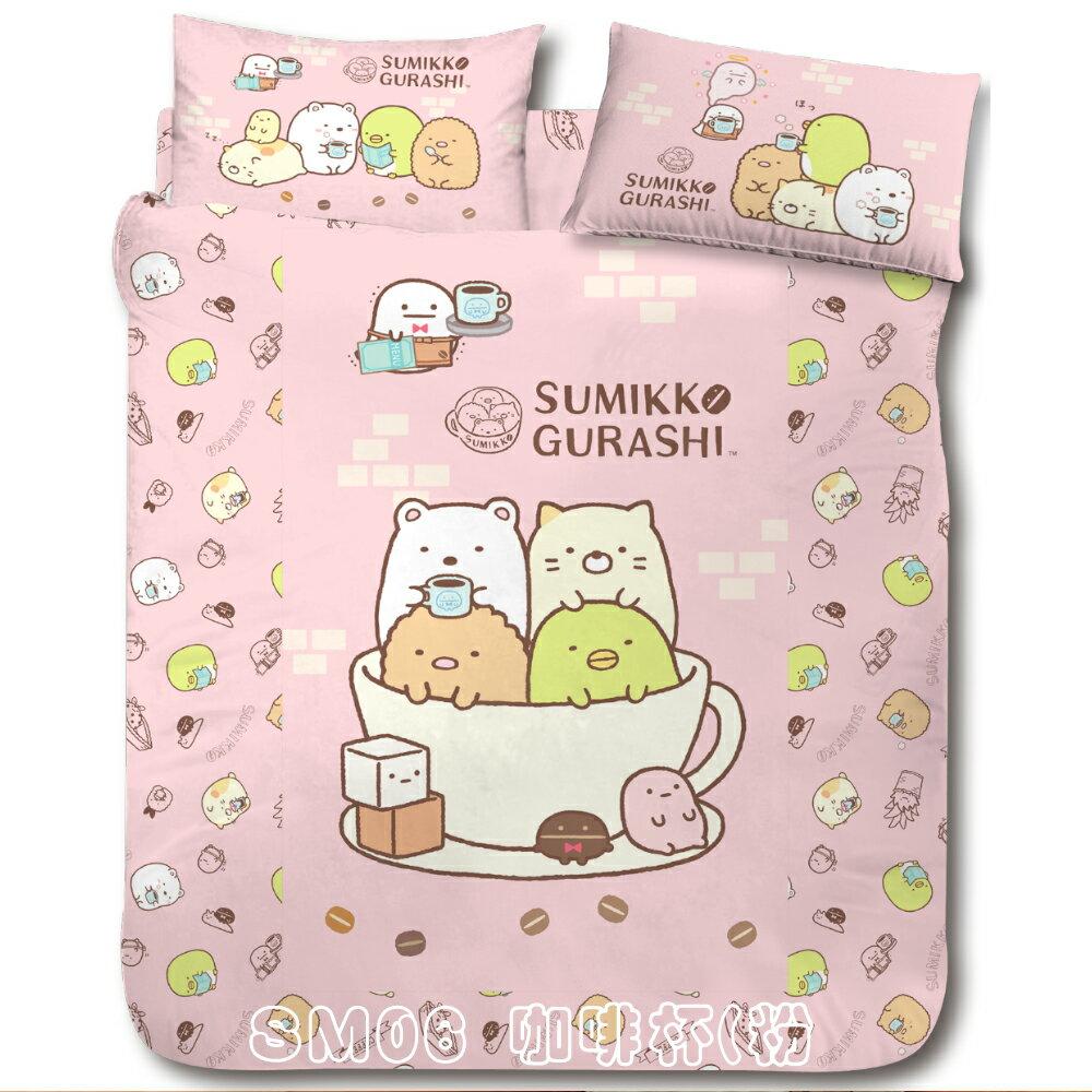 🐕[新色上市] 日本授權 角落生物系列床包組 [咖啡杯]  /  被套  /  兩用被套 /  涼被 買就送角落抱枕滿額再送腳踏墊 4
