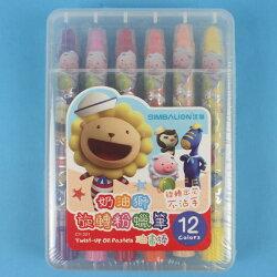 雄獅 CY-201 12色奶油獅旋轉粉蠟筆(塑膠盒)/一盒入{促130}油畫棒