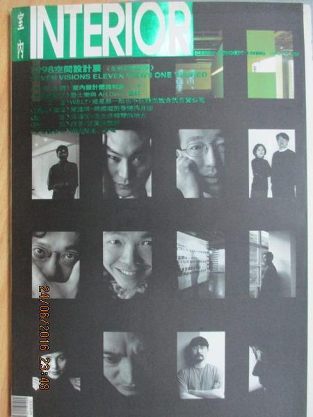 【書寶二手書T7/設計_YJN】INTERIOR室內_68期_1998空間設計展室內設計燈照制度II(下)等