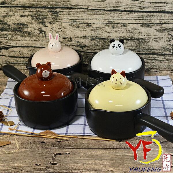 ★堯峰陶瓷★廚房系列 韓國品牌 12點萌廚 動物單柄鍋 1人份 砂鍋 小湯鍋 燉鍋