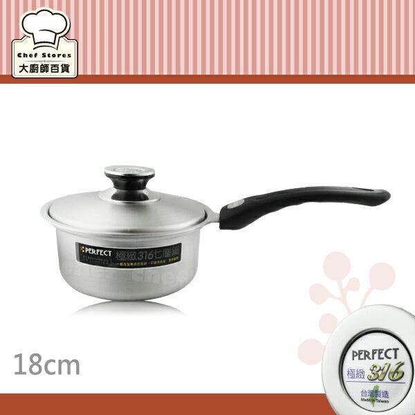 Perfect極緻316七層不鏽鋼湯鍋單把18cm鍋耳一體成型-大廚師百貨
