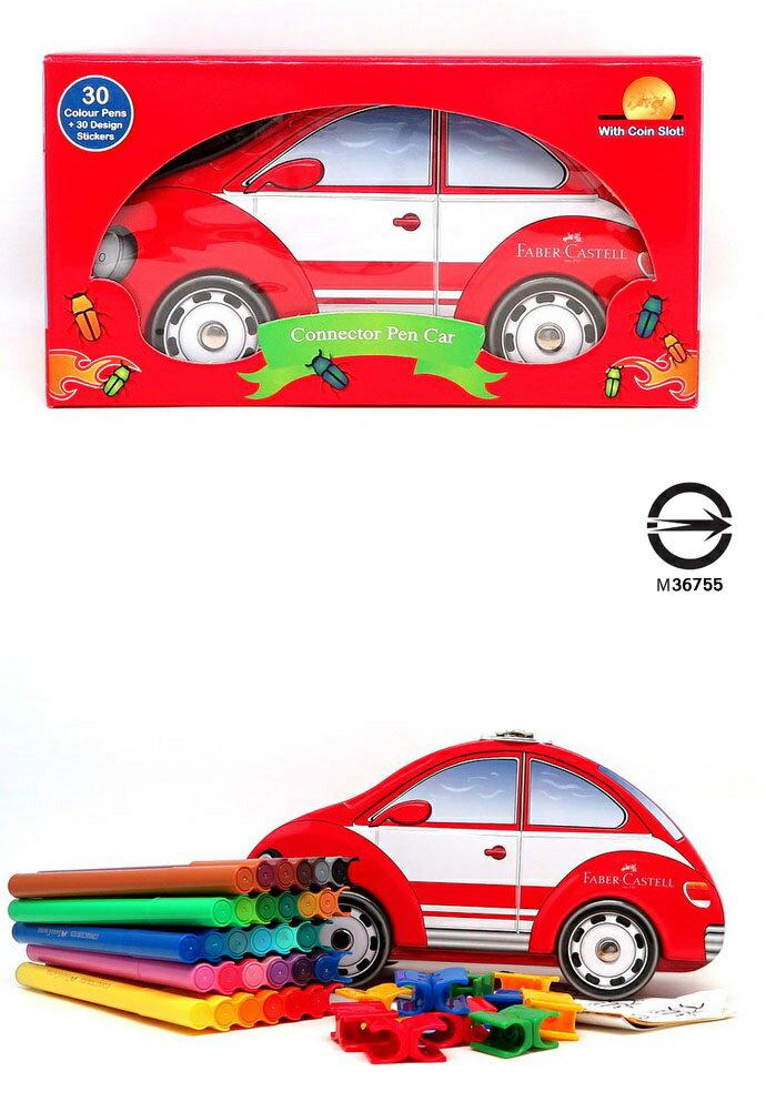 Faber-Castell 輝柏 汽車造型 30色連接筆 #155090