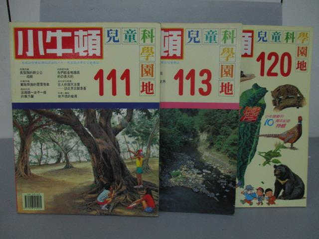 【書寶二手書T2/兒童文學_PIW】小牛頓_111~120期間_共3本合售_長鬍鬚的樹公公-榕樹等