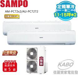 【佳麗寶】-留言享加碼折扣(含標準安裝)(聲寶SAMPO)定頻壁掛式一對二冷氣(11-15坪) AM-PC72x2/AU-PC7272