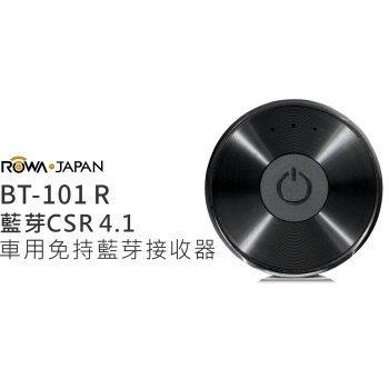 【新風尚潮流】 樂華 車用免持藍芽接收器 可將耳機 喇叭支援藍芽功能 背掛式磁鐵吸附 不占空間 BT-101R