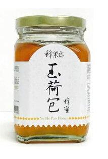 蜂巢氏嚴選認證玉荷包蜂蜜370g瓶