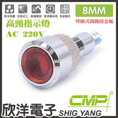 ※欣洋電子※8mm銅鍍鉻金屬高頭指示燈AC220VS0824-220V藍、綠、紅、白、橙五色光自由選購CMP西普