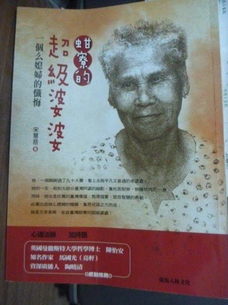【書寶二手書T7/傳記_PFB】蚶寮的超級婆婆:一個麼媳婦的懺悔_宋慧慈
