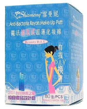 雪曼妮魔法抽取式超薄化妝棉80抽(貼心攜帶型)