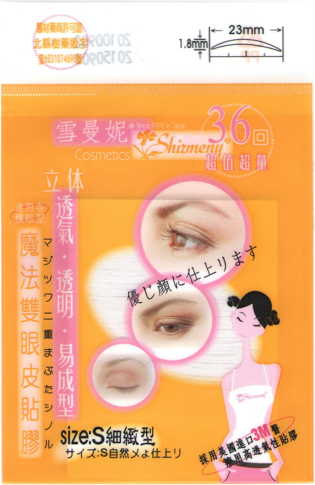 雪曼妮魔法雙眼皮貼膠S型(3M材質透氣膠美眼貼)