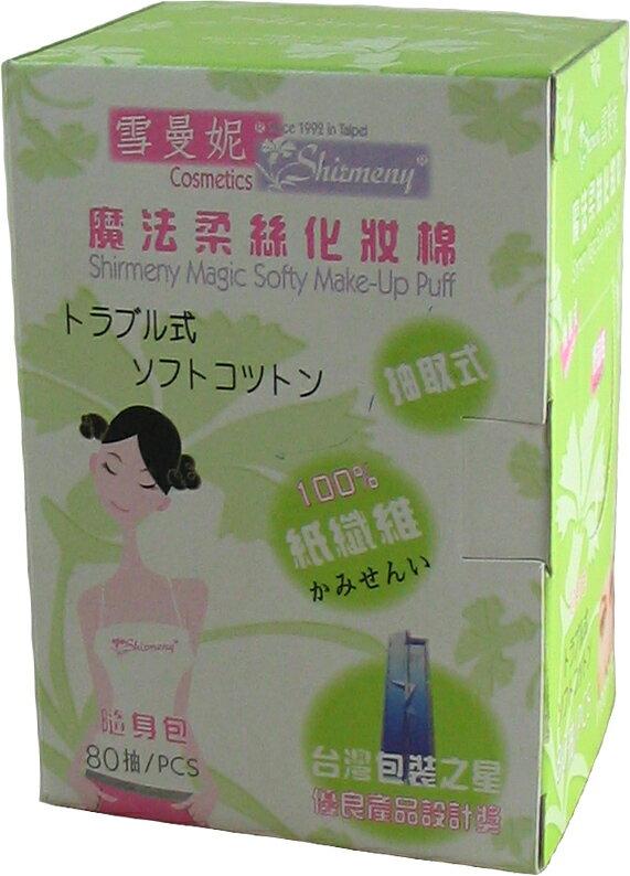 雪曼妮魔法柔絲化妝棉-隨身包(紙纖系列)