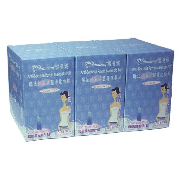 雪曼妮魔法抽取式超薄化妝棉80抽*3盒(貼心攜帶型)
