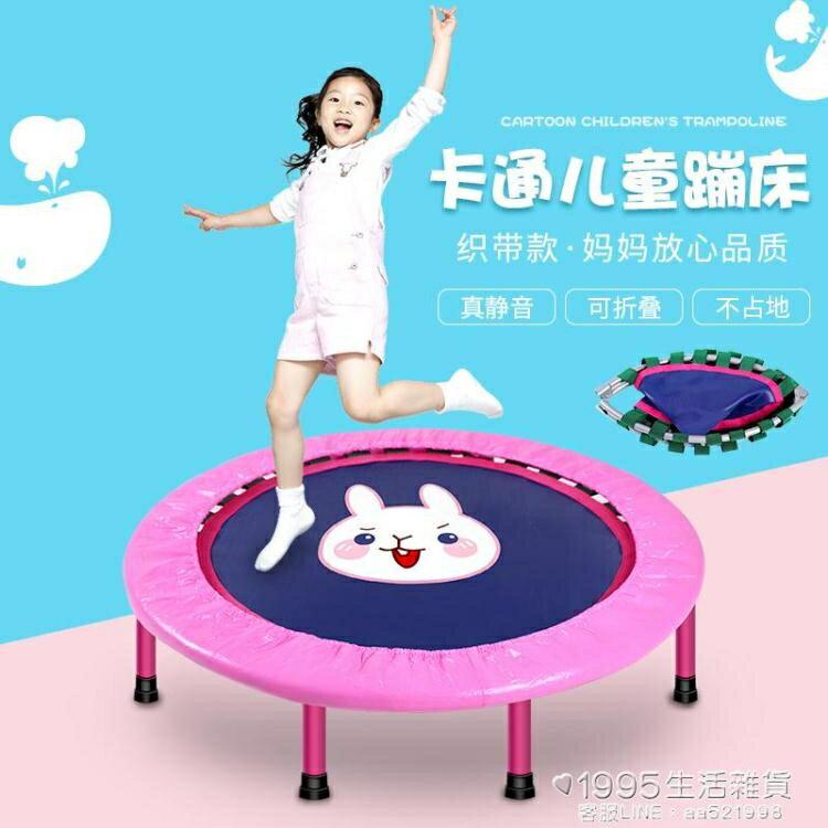 彈跳床兒童家用室內小孩彈跳可摺疊小型成人健身蹭蹭床寶寶跳跳床 創時代3C 交換禮物 送禮