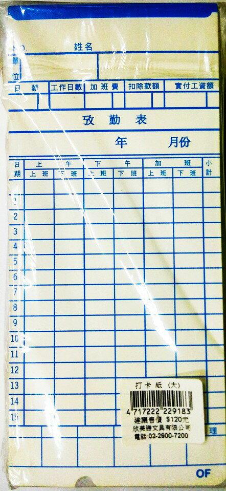 歐菲士 打卡紙 TR-3300/3600/720A用
