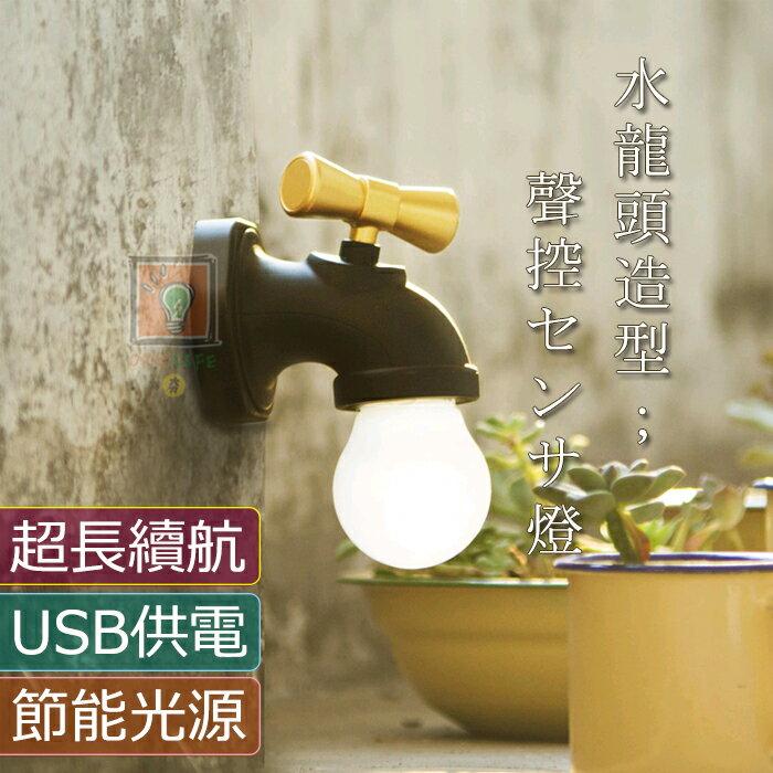 ORG《SD1444》今日促銷!USB充電 水龍頭 聲控感應燈 小夜燈 裝飾燈 感應燈 LED燈 走廊照明燈 台燈 檯燈