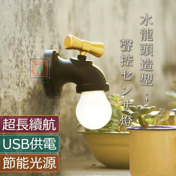 ORG《SD1444》今日促銷!USB充電水龍頭聲控感應燈小夜燈裝飾燈感應燈LED燈走廊照明燈台燈檯燈