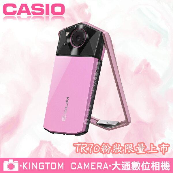 CASIO TR70 新色 限量粉12期零利率 送32G高速卡+電池(共2顆)+座充+原廠皮套+螢幕保護貼+清潔組+讀卡機+MINI腳架大全配 公司貨