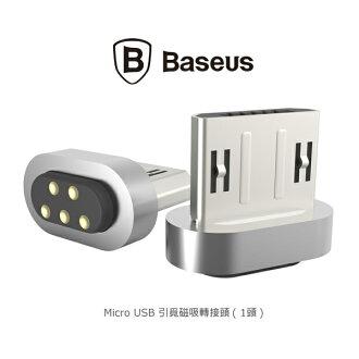 BASEUS 倍思 Micro USB 引覓磁吸轉接頭 磁吸頭 不含充電線~斯瑪鋒數位~