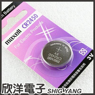 <br/><br/>  ※ 欣洋電子 ※ maxell 鈕扣型電池 3V / CR2450 水銀電池<br/><br/>