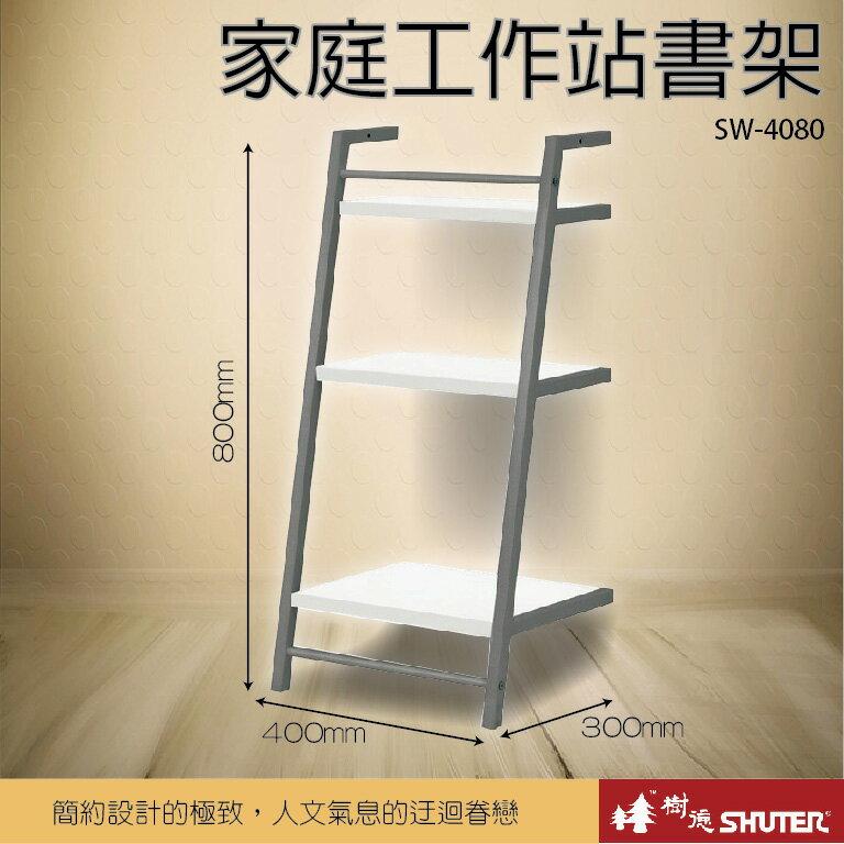 【家庭工作站】 樹德 架子 書架 書櫃 置物架 置物櫃 收納 文件架 雜誌架 SH 家庭工作站書架 SW-4080