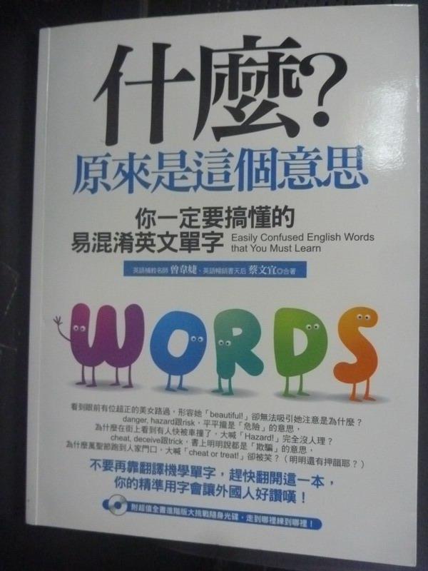 【書寶二手書T2/語言學習_ZDU】什麼?原來是這個意思_曾韋婕, 蔡文宜_附光碟