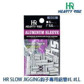 漁拓釣具 HR SLOW JIGGING鈎子專用鋁管