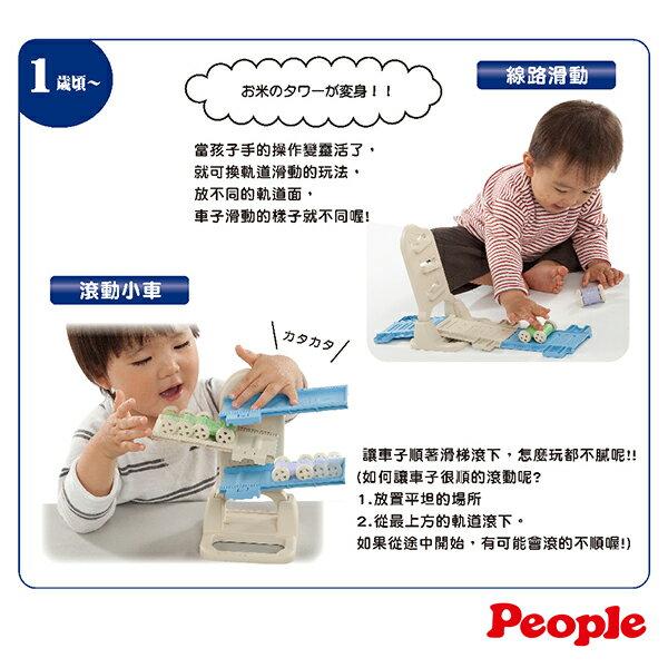 People - 米的小車車玩具組合 4