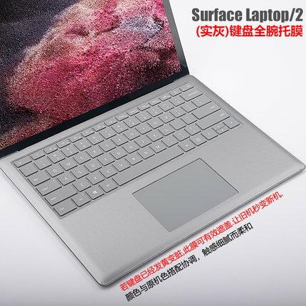 微軟Surface Laptop2筆記本電腦貼膜13.5英寸laptop鍵盤膜腕托膜螢幕高清防刮膜底蓋面蓋外殼全身貼紙配件