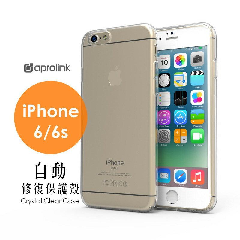 AproLink iPhone 6s / 6 修復保護殼 【C-I6-056】 自動修復 手機殼 全面包覆 液態恢復防刮 - 限時優惠好康折扣