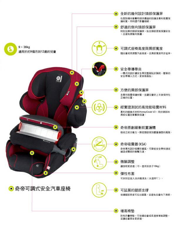 【大成婦嬰】德國 奇帝 Click Guardian Pro 2 可調式安全汽車座椅  (下標前請先詢問) 3