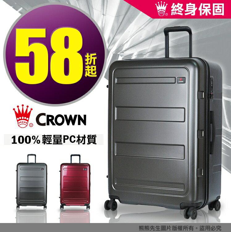新款熱賣58折 皇冠Crown 超輕量(3.5 kg) 大容量行李箱 雙層防盜拉鍊 TSA海關鎖 日本雙排輪 26吋旅行箱 硬箱 C-F1783 送自選好禮