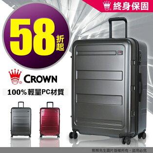 新款熱賣58折皇冠Crown超輕量(3.5kg)大容量行李箱雙層防盜拉鍊TSA海關鎖日本雙排輪26吋旅行箱硬箱C-F1783送自選好禮