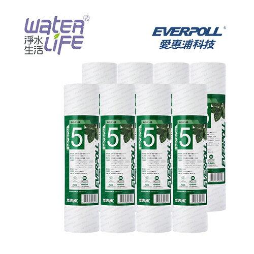 【淨水生活】《EVERPOLL 愛惠浦科技》一般標準型5微米PP濾心 EVB-F105  【8支組】