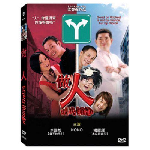 做人DVD  李國煌/楊雁雁/陳宣裕(NONO)