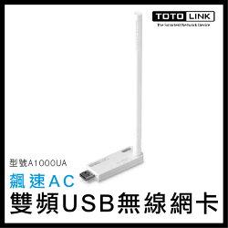 TOTOLINK 飆速AC雙頻USB無線網卡 A1000UA USB網卡 無線網卡 雙頻無線網卡 網卡 網路