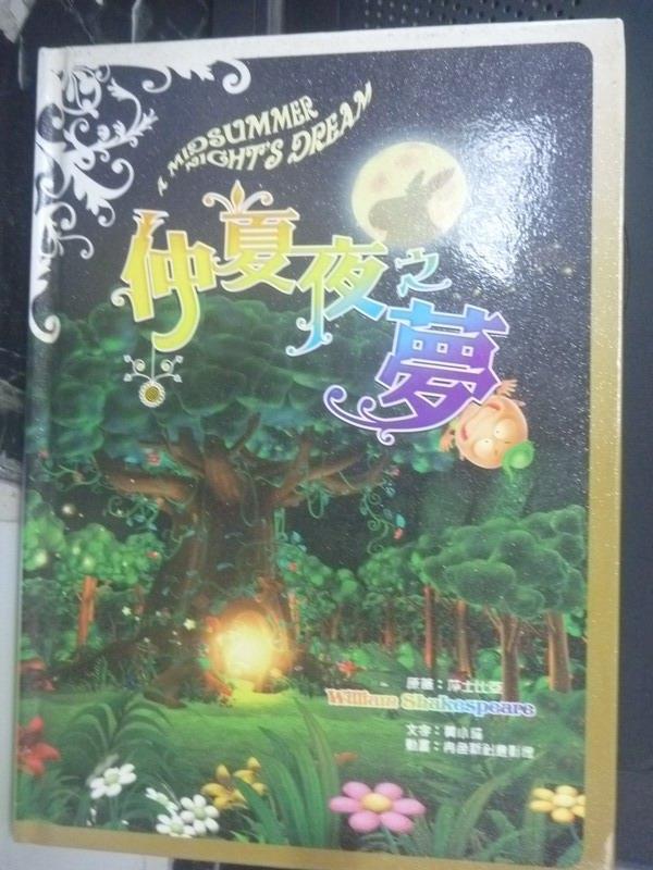 【書寶二手書T9/少年童書_IPM】仲夏夜之夢_原價350_莎士比亞
