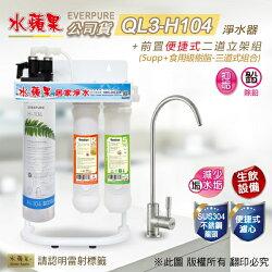 【水蘋果快速到貨~免費安裝】水蘋果公司貨 EVERPURE QL3-H104 便捷式 三道 淨水器