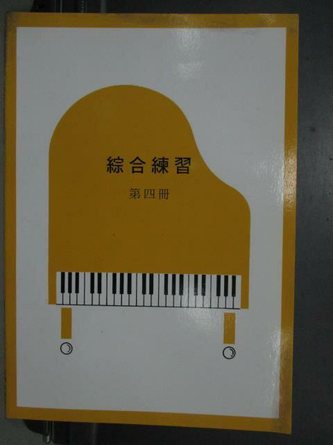 【書寶二手書T1/音樂_PKE】綜合練習(第四冊)林玲玲