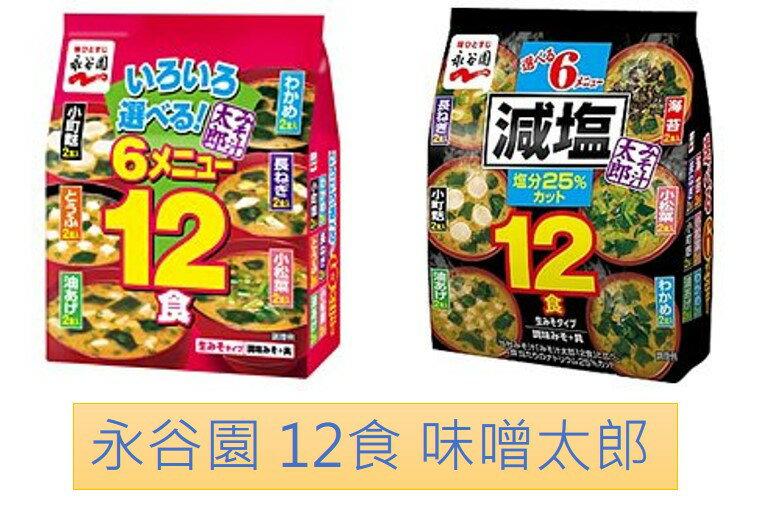 日本 永谷園 12食 即食味噌湯 原味/減鹽