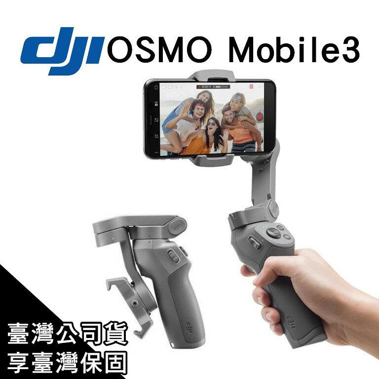 DJI OSMO Mobile 3 MOBILE3 折疊式手機雲台 手持穩定器【AUT020】
