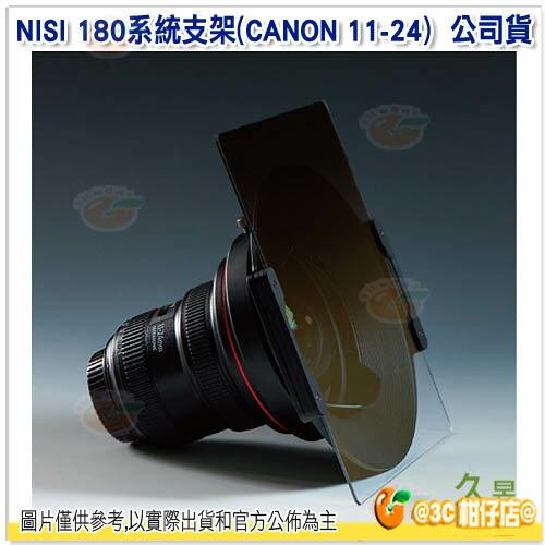可分期 NISI 180mm系統 轉接圈 for Canon 11-24mm F/4L USM 專用支架 公司貨 無暗角設計 超廣角變焦鏡