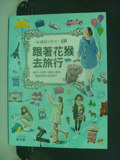 【書寶二手書T8/旅遊_QIM】跟著花猴去小旅行_蘇花猴