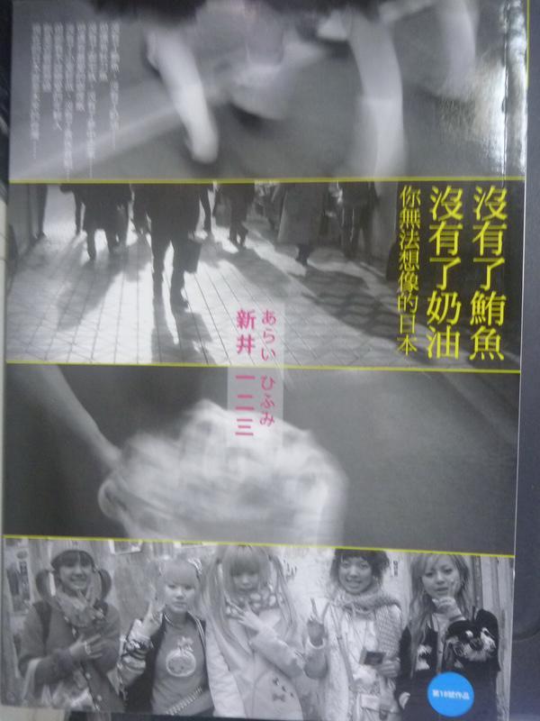 【書寶二手書T7/社會_HAT】沒有了鮪魚,沒有了奶油-你無法想像的日本_新井一二三