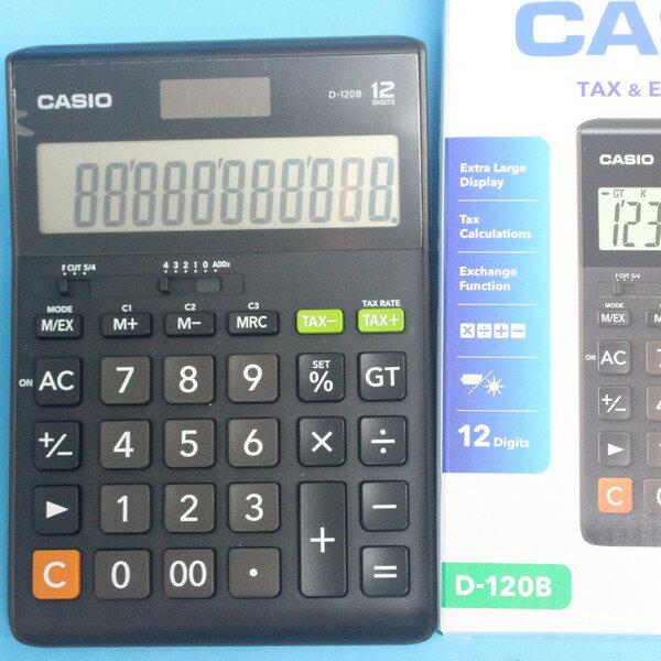 CASIO卡西歐 D-120B 12位數商用計算機/一台入{促700}
