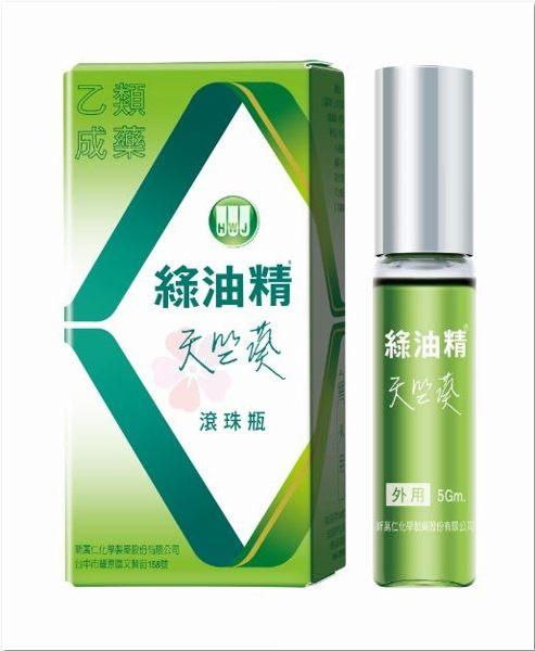 【綠油精】天竺葵滾珠瓶 5g 0