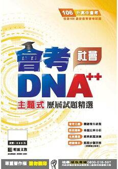明霖DNA++主題式歷屆試題精選:社會(106年升高中)