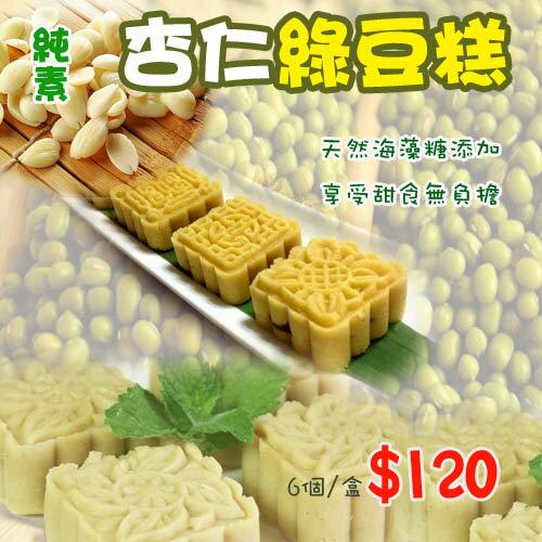 純素 桂花綠豆糕 杏仁