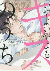 Michinoku Atami耽美漫畫-討厭討厭啊接吻 - 限時優惠好康折扣